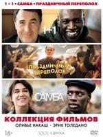 ND Play Коллекция фильмов Оливье Накаш, Эрик Толедано DVD-video (Box) 3 DVD + артбук, 3 карточки