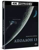 ND Play Аполлон 13 (4K UHD Blu-ray)