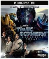 ND Play Трансформеры: Последний рыцарь (4K UHD Blu-ray) + Бонусный диск (Blu-ray)