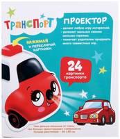 """ZABIAKA Машинка-проектор """"Транспорт"""", 4518193"""