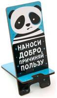 """Орландо Подставка для телефона """"Наноси добро, причиняй пользу"""" сборная модель"""
