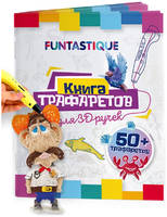 Аксессуар Книга трафаретов Funtastique 01 для 3D ручек 3D-PEN-BOOK-V1