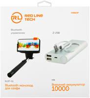 Набор RedLine внешний аккумулятор H16 10000mAh + монопод с Bluetooth RLBT-01