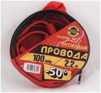 Провода пусковые KS-Auto KS-100A-50