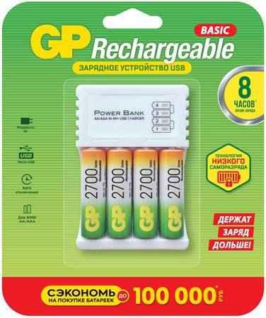Зарядное устройство + аккумуляторы GP USB + 4 аккум. АA (HR6) 2700mAh (GP 270AAHC/CPB-2CR4)