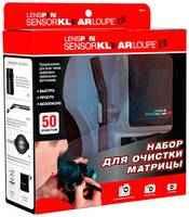 Lenspen SensorKlear Loupe Kit (SKLK-1)