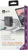 Сетевое зарядное устройство ACD ACD-P605U-V1B 3/2/1.5 А USB-C