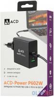 Сетевое зарядное устройство ACD ACD-P602W-V1B 3/2/1.5 А USB-C