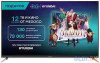 """Телевизор Hyundai H-LED55EU7008 55"""" LED 4K Ultra HD"""