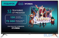 """Телевизор Hyundai H-LED43EU7008 43"""" LED 4K Ultra HD"""