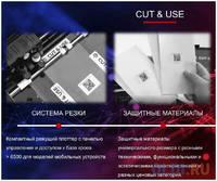 Пленка защитная lamel Carbon Clear защитный материал TPU с тиснением универсальный 6,5'', прозрачный