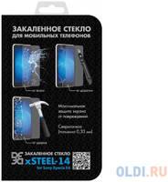 Защитное стекло DF xSteel-14 для Sony Xperia E4
