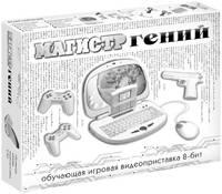 Игровая приставка Магистр Обучающий Гений + картридж 78in1 + световой пистолет