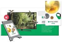 Спутниковый комплект НТВ-ПЛЮС HD MODULE TV (CI+ CAM)