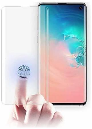 Защитное стекло с жидкостью Nano Optics для Samsung Galaxy S10