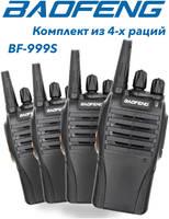 Набор из 4 раций Baofeng BF-999S