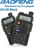 Комплект раций: Радиостанция Baofeng UV-5R 5W черная