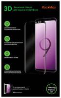 Стекло защитное RockMax 3DEDGEGLUES9, 3D, Edge Glue, для Samsung Galaxy S9