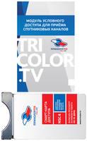 Комплект цифрового ТВ Триколор ТВ модуль Европа