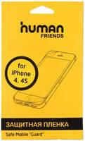 Пленка Human Friends для Apple iPhone 4/4S