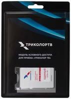 Комплект спутникового ТВ ТРИКОЛОР модуль усл.доступа со смарткартой Единый UHD Европа