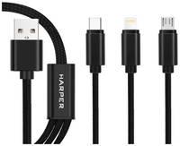 Кабель Harper BRCH-910, Lightning (m)/USB Type-C (m)/micro USB (m) - USB (m), 1.2м, черный