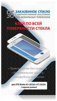 Защитное стекло для экрана DF zColor-10 для ZTE Blade A5 2020/A7 2020 1 шт, черный [df zcolor-10 (black)]