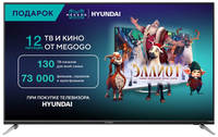 "Телевизор HYUNDAI H-LED55EU7008, 55"", Ultra HD 4K"